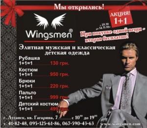 Winsmen 2x5 n 1 300x262 WINGSMEN, МУЖСКАЯ ОДЕЖДА